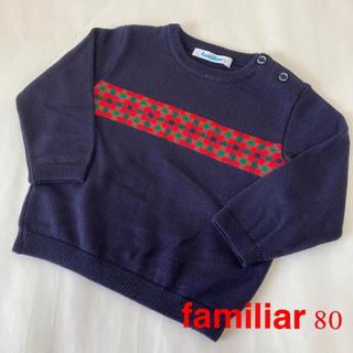 familiar - familiarファミリア  ニットセーター80