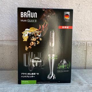 BRAUN - BRAUN ハンドミキサー フードプロセッサー MQ9075X