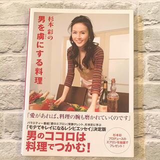 ワニブックス - 杉本彩の男を虜にする料理 料理本