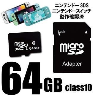 ニンテンドースイッチ マイクロSDカード 64GB microSDカード