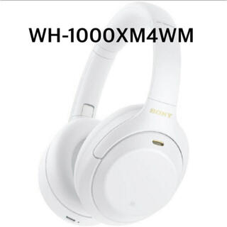SONY - 新品未開封 SONY WH-1000XM4 WM サインレントホワイト