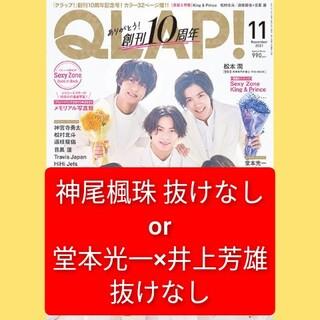 KinKi Kids - QLAP 11月号 KinKi Kids 堂本光一 井上芳雄 神尾楓珠 切り抜き