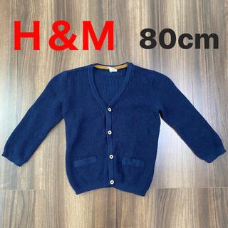 エイチアンドエム(H&M)のH&M  カーディガン ネイビー 80cm(カーディガン/ボレロ)