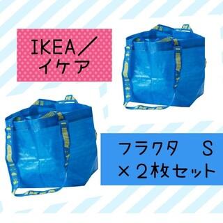 IKEA - 新品イケア フラクタ IKEA トートバッグ エコバック ブルーバッグ S 2枚