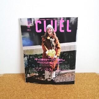 CLUÈL クルーエル 2021 11月 ずっと愛せるベーシックを買う