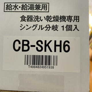 Panasonic - 食器洗い乾燥機専用 分岐水栓 CB-SKH6 パナソニック