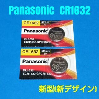 パナソニック CR1632  2個 リチウム ボタン 電池