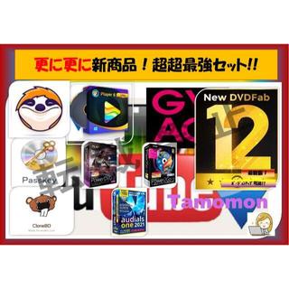 【リニューアル新商品】 DVDFab12 最新版 全部入り☆彡 豪華特典付き‼