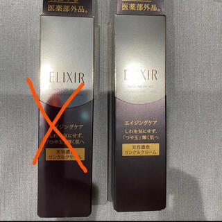 ELIXIR - エリクシール シュペリエル エンリッチド リンクルクリーム S
