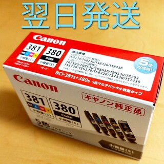 Canon - Canon キヤノン BCI-381s+380s/5MP 5色パック 純正インク