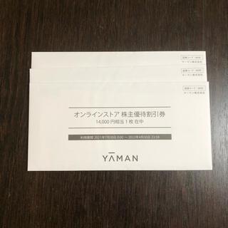 ヤーマン(YA-MAN)のヤーマン 株主優待 42000円分(ショッピング)