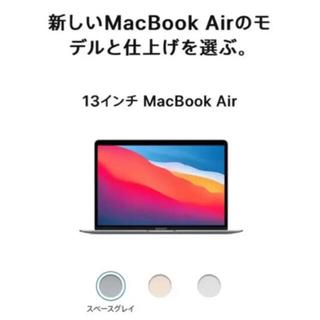 Apple - 【新品未開封】MacBook Air M1 スペースグレイ