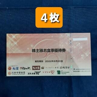 マツヤ(松屋)の4枚○松屋、松のやなどで使えるお食事券○No.β5(レストラン/食事券)