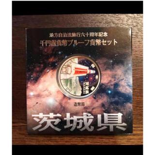 地方自治法施行60周年記念 千円銀貨幣プルーフ貨幣 茨城県(貨幣)