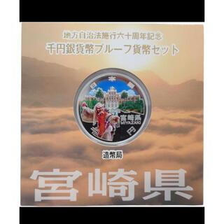 地方自治法施行60周年記念 千円銀貨幣プルーフ貨幣 宮崎県(貨幣)