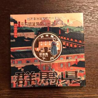 地方自治法施行60周年記念 千円銀貨幣プルーフ貨幣 群馬県(貨幣)
