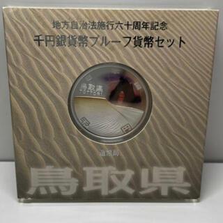 地方自治法施行60周年記念 千円銀貨幣プルーフ貨幣 鳥取県(貨幣)