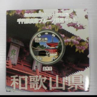地方自治法施行60周年記念 千円銀貨幣プルーフ貨幣 和歌山県(貨幣)