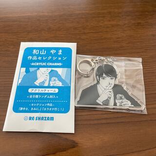 カドカワショテン(角川書店)の和山やま 夢中さ、きみに。アクリルチャーム(キーホルダー)