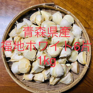 青森県産 福地ホワイト6片ニンニク1kg にんにく バラ(野菜)