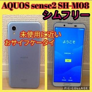 SHARP - スマホ本体★シャープAQUOS sense2 おサイフケータイ 32GB