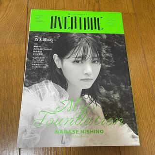 乃木坂46 - OVERTURE 011(2017June) 表紙:西野七瀬
