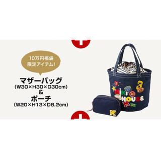 ミキハウス(mikihouse)の新品 ミキハウス バッグ 福袋 限定品 マザーズバッグ ポーチ トート 巾着(マザーズバッグ)