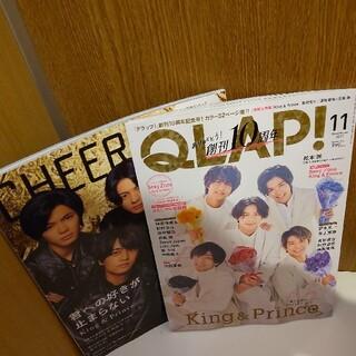 CHEER Vol.14 King&Prince QLAP! 2021年11月号