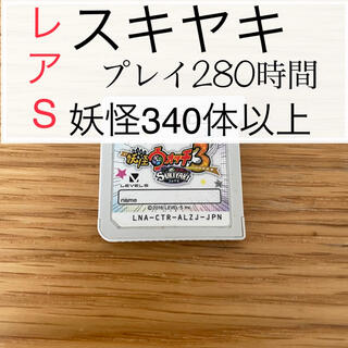 【Sレア妖怪多数】妖怪ウォッチ3 スキヤキ(携帯用ゲームソフト)