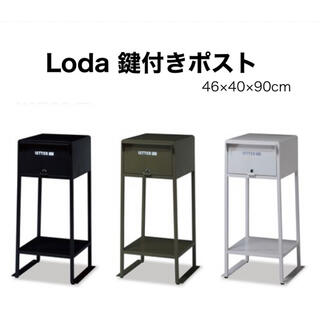 Loda 鍵付き 郵便ポスト 置き配 郵便ボックス おしゃれ  メール便(その他)