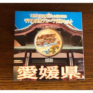 地方自治法施行60周年記念 千円銀貨幣プルーフ貨幣 愛媛県(貨幣)