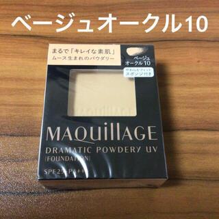 MAQuillAGE - RR65@BO10 マキアージュ ドラマティックパウダリー ベージュオークル10