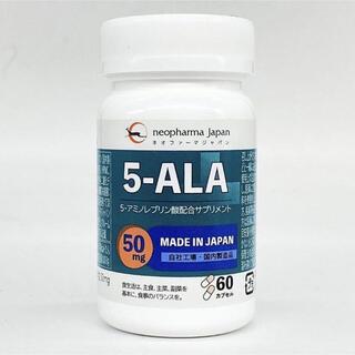 アラ(ALA)のネオファーマジャパン 5-ALAサプリメント50mg  (アミノ酸)