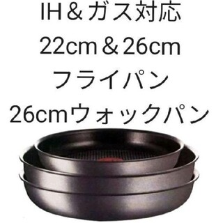 T-fal - ティファール IH対応 フライパン ウォックパン 22cm 26cm 3点セット