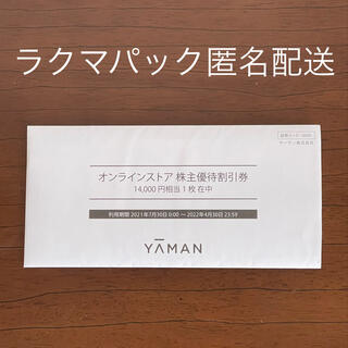 ヤーマン(YA-MAN)の【最新】ヤーマン 株主優待(ショッピング)