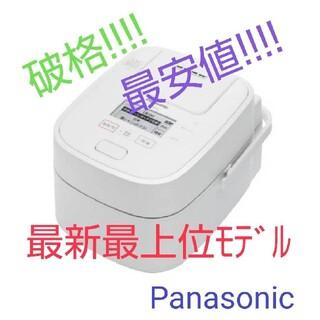Panasonic - 白 パナソニック 炊飯器 新品 5.5 SR-VSX101 SR-SSX101