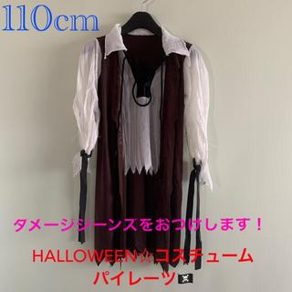 HALLOWEEN 衣装 パイレーツ 110cm(衣装一式)