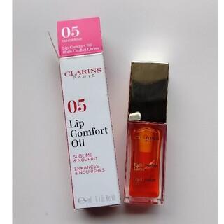 クラランス(CLARINS)の■クラランス コンフォートリップオイル05 タンジェリン(リップグロス)