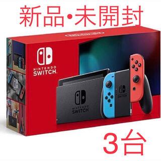 任天堂 - 新品未開封 Switch 任天堂 スイッチ 本体  ニンテンドウ 3台