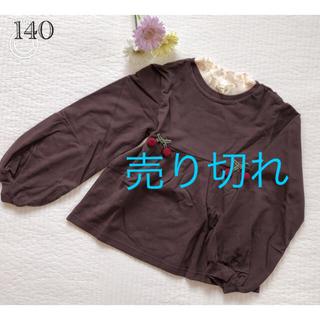 サニーランドスケープ(SunnyLandscape)の新品♡アプレレクール さくらんぼトップス(Tシャツ/カットソー)