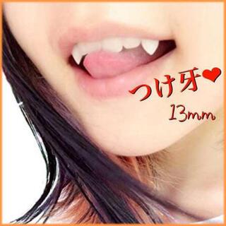 【即購入OK】イベント付け牙 13mm ハロウィン(衣装一式)