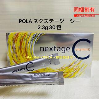 ポーラ(POLA)のpola ネクステージ シー 2.3g 30包 箱無し(ビタミン)