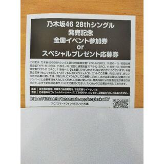 ノギザカフォーティーシックス(乃木坂46)の乃木坂46 シリアルナンバー 応募券1枚(女性タレント)