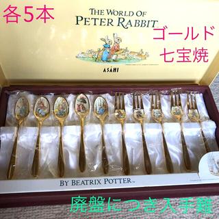アサヒ(アサヒ)のピーターラビット カトラリーセット ゴールド 七宝焼 廃盤につきレアです アサヒ(カトラリー/箸)