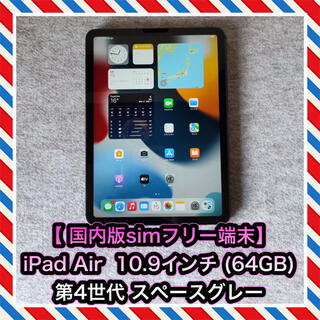 Apple - 【国内版simフリー】iPad  Air 第4世代 (64GB) グレー
