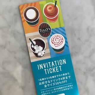 タリーズコーヒー(TULLY'S COFFEE)のタリーズ 半額 チケット 割引 50%off(フード/ドリンク券)