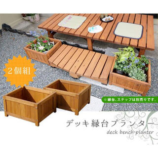 デッキ縁台 プランター 木製 2個組 幅45cm おしゃれ ガーデニング 庭(カーテン)