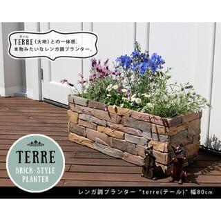 おしゃれ レンガ調 プランター terre(テール)幅80cm ガーデニング(プランター)