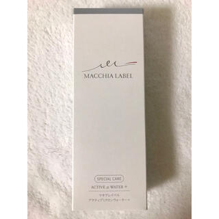 マキアレイベル(Macchia Label)のマキアレイベル アクティブミクロンウォーター+(化粧水/ローション)