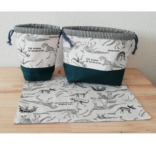 【46✻恐竜】給食セット 3点 ハンドメイド  巾着袋 ランチョンマット(外出用品)
